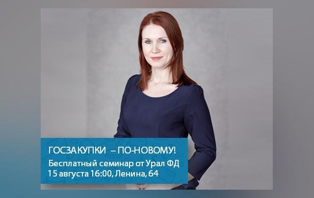 «Урал ФД» проведет бесплатный семинар для клиентов «Госзакупки — по-новому!»