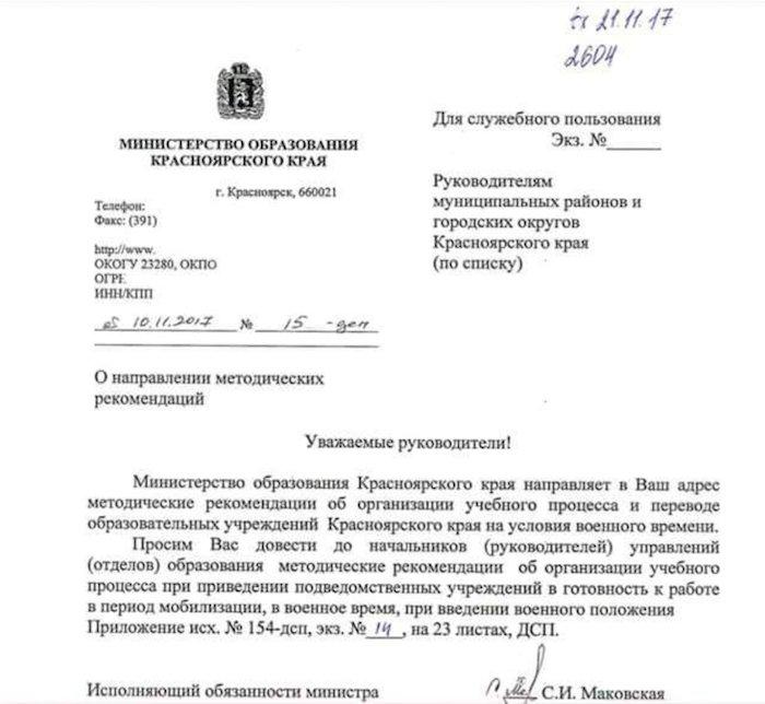 Школы Красноярского края готовятся к«войне»
