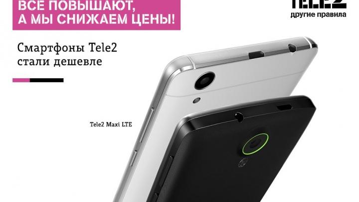 Tele2 снижает цены на смартфоны и устройства