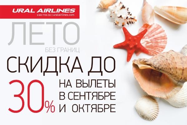 Сибиряки могут суммировать скидки на авиабилеты и бонусы «Крылья»