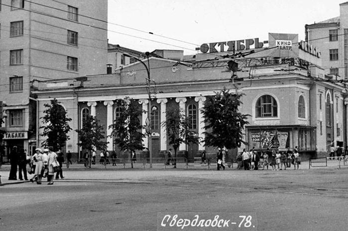 Так кинотеатр выглядел в 1978 году