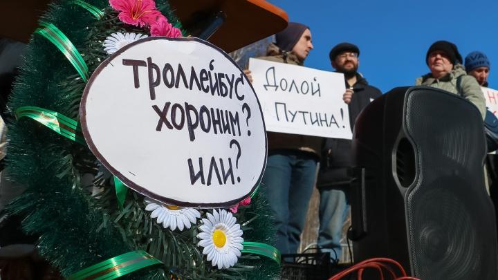 «Троллейбус хороним?»: в Перми прошел митинг против новой маршрутной сети