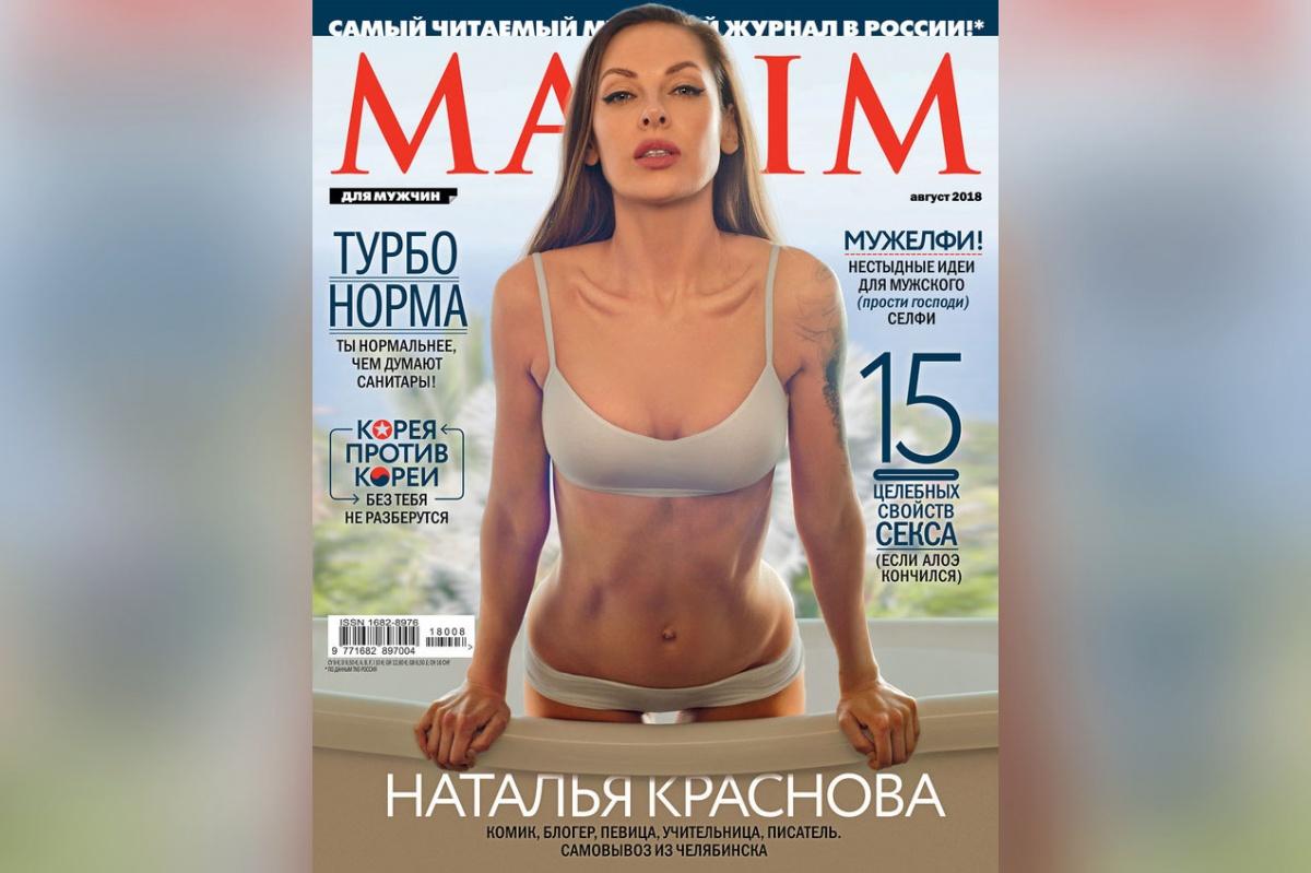 Этим летом Наташа уже красовалась на обложке журнала Maxim