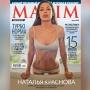 Челябинка Наталья Краснова претендует на звание самой сексуальной женщины России