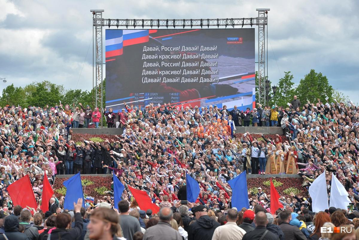 Огромный хор в центре Екатеринбурга  пел в День России, 12 июня, «Аргентину — Ямайку 5:0»  группы «Чайф». Как раз перед чемпионатом мира по футболу