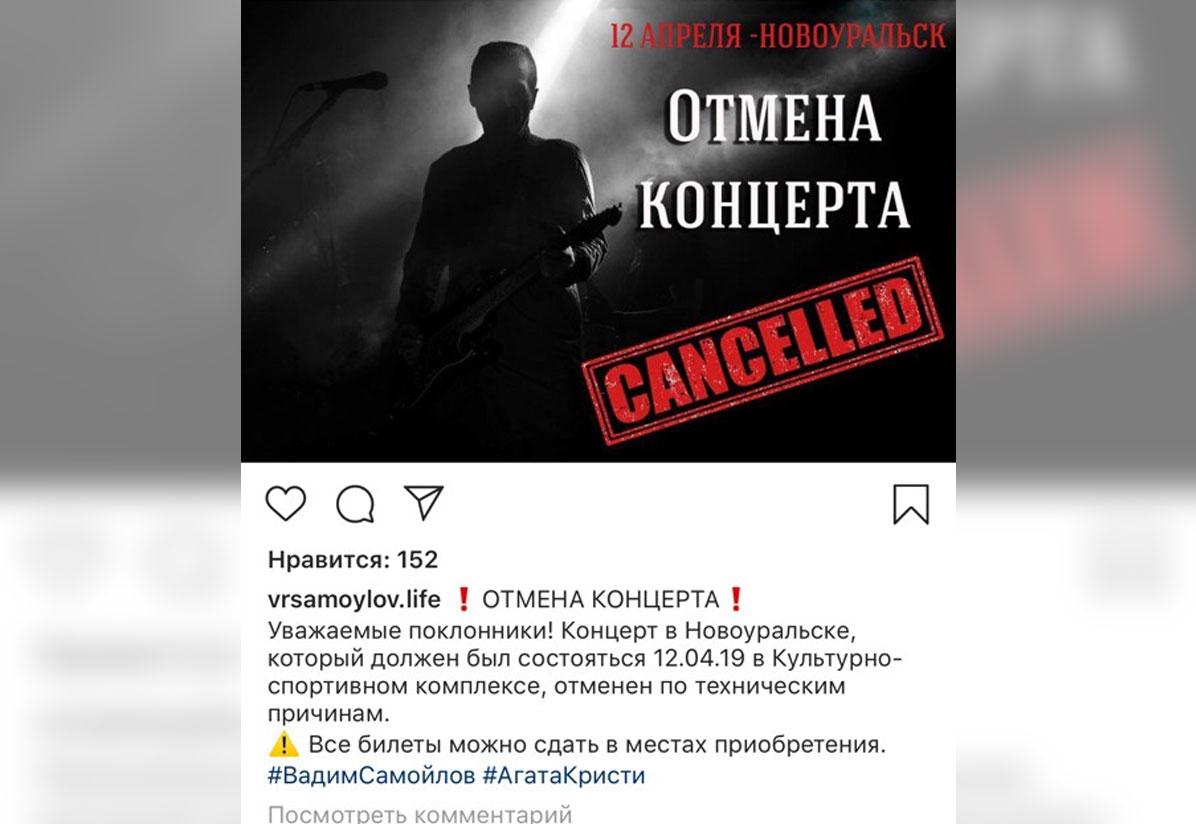 Группа «Агата Кристи» после отмены концерта в Новоуральске поехала петь в «Сима-ленд»