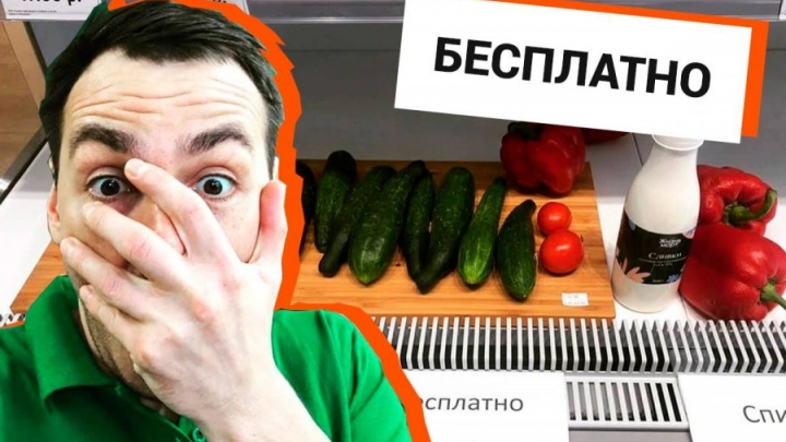 Роспотребнадзор простил бизнесмена, который бесплатно раздавал просрочку в Екатеринбурге