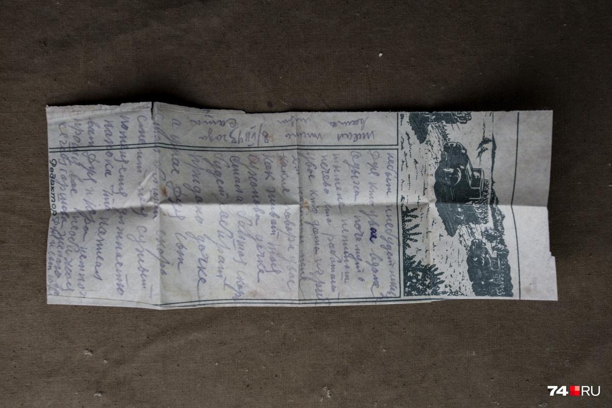 Это письмо написано на газетной вырезке