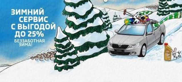 Зимнее предложение от ŠKODA: сервисные работы с выгодой до 25%