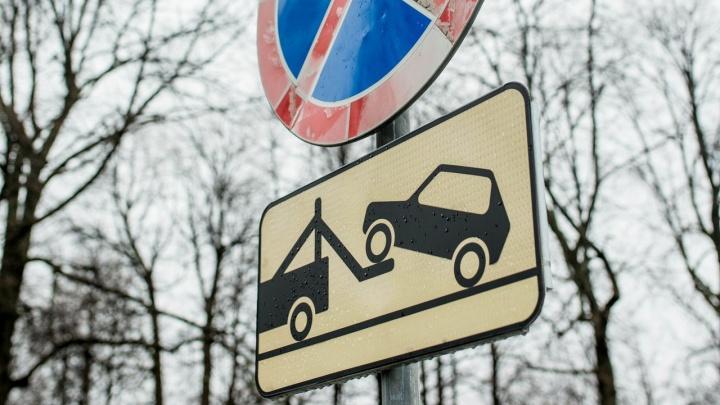 В центре Ярославля запретят стоянку и парковку. Насовсем