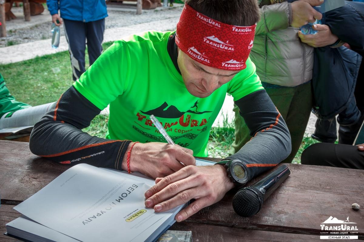 Антон Жиганов подписывает книгу«Бегом по Уралу»