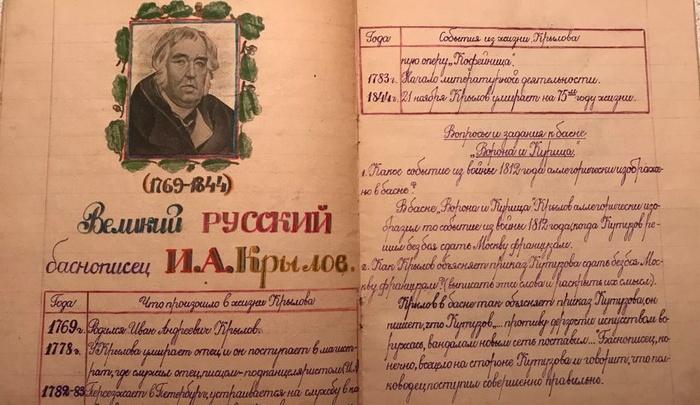 Девушка ищет владельцев «дневника пятиклашки из 50-х»— это её дед, он владел уникальным почерком
