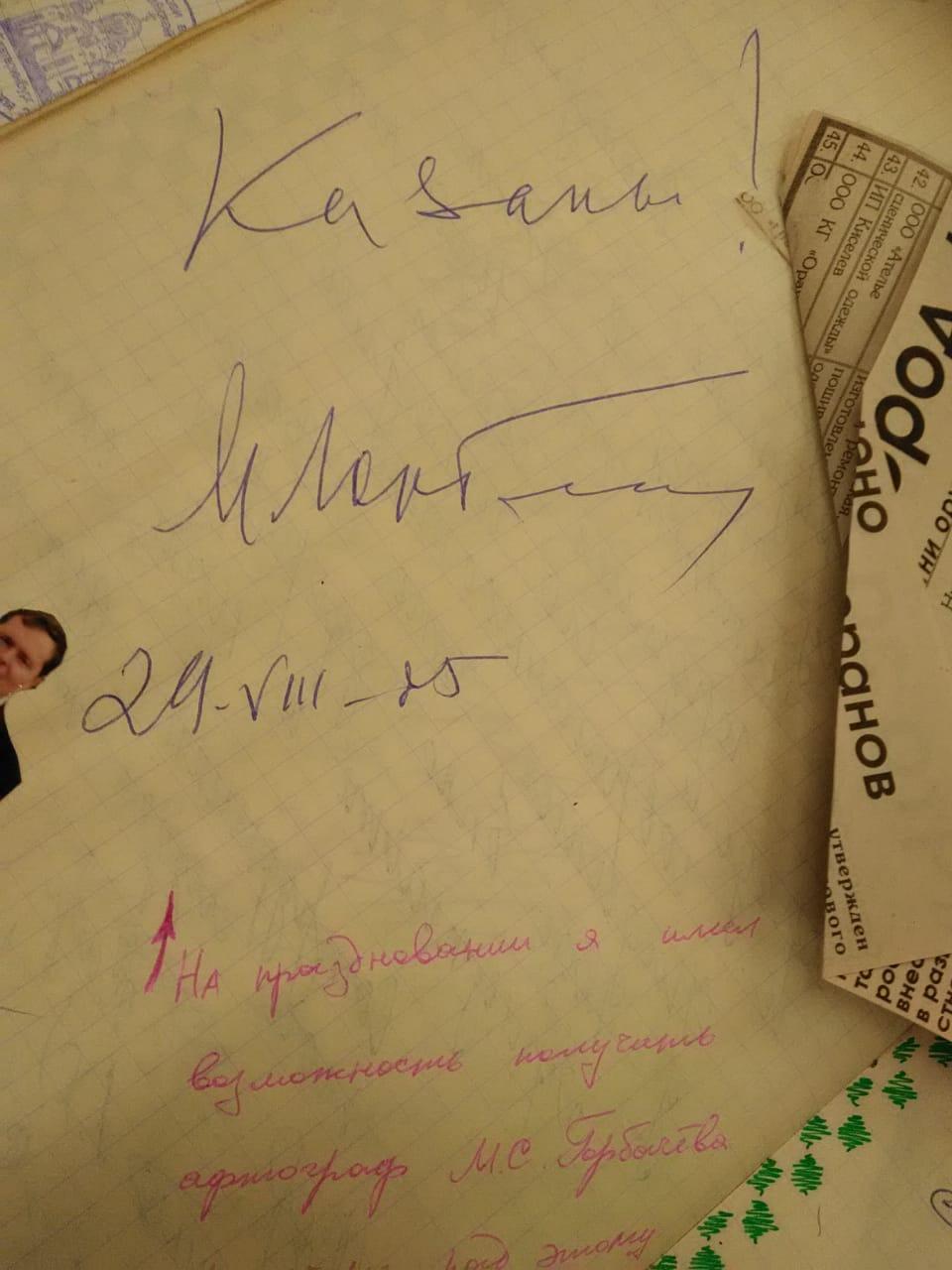Это автограф Михаила Горбачева, Денис поймал его на праздновании 1000-летия Казани