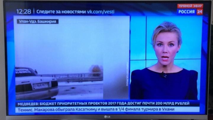 Федеральный канал «присоединил» Улан-Удэ к Башкирии