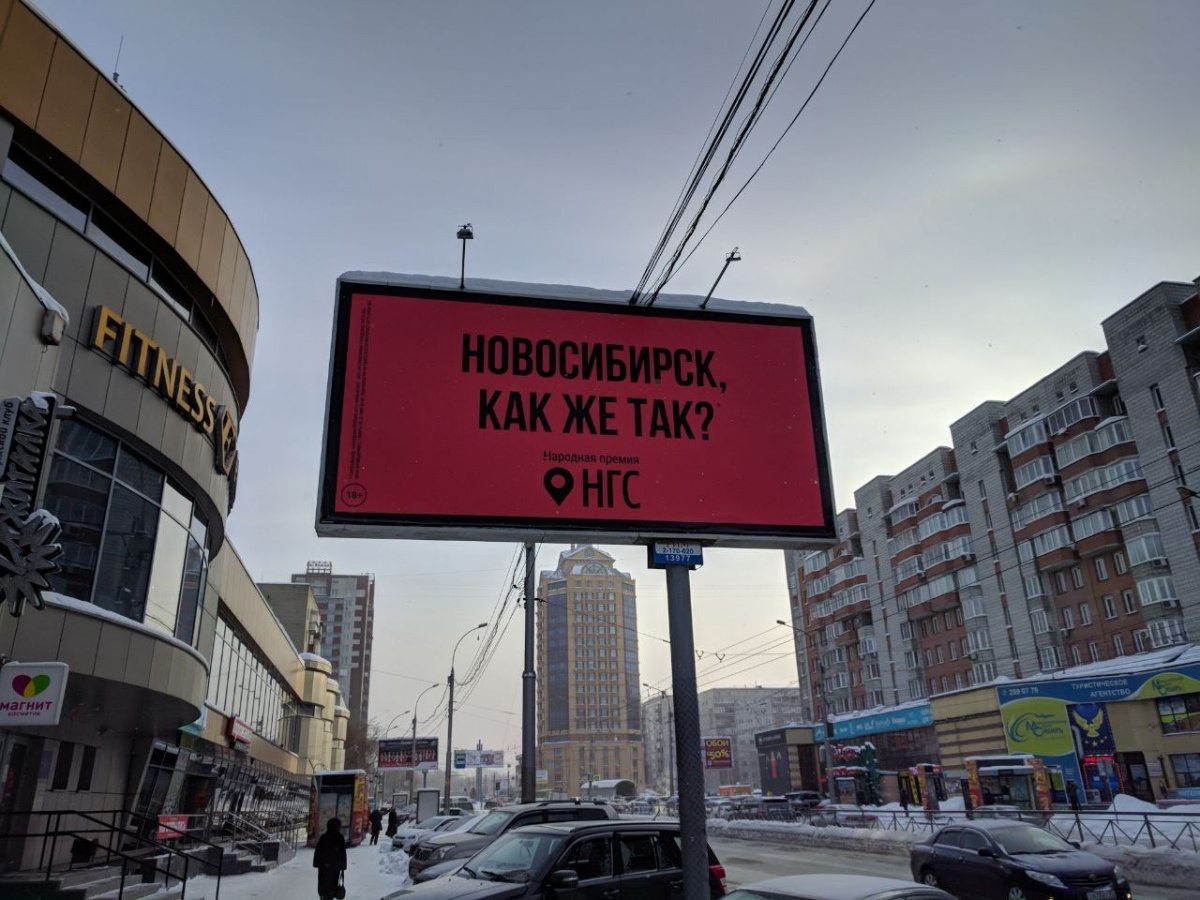 В день запуска премии на улице Гоголя появились три красных билборда, которые призывают новосибирцев голосовать за лучшие компании