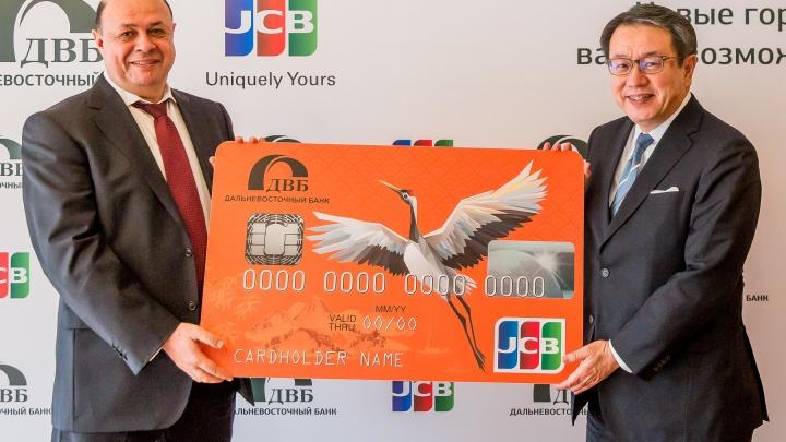Дальневосточный банк и международная платежная система JCB выпустят карты JCB и «Мир»-JCB