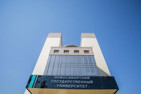Вместе с НГУ в рейтинг попали МГУ и СПбГУ