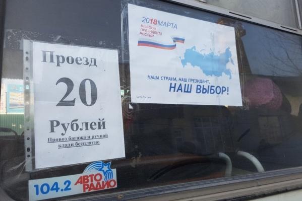Перевозчики договорились и одновременно повысили стоимость до 20 рублей в 2016 году. И продолжают повышать ее сейчас