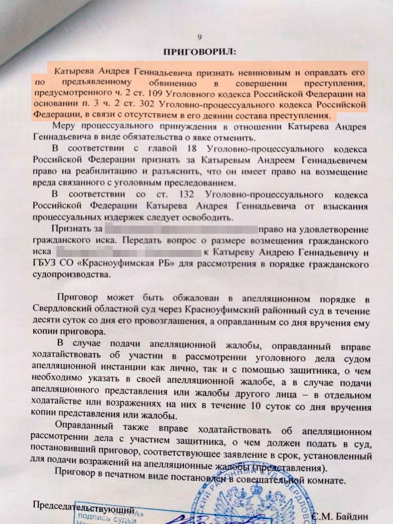 Ачитский районный суд оправдал врача