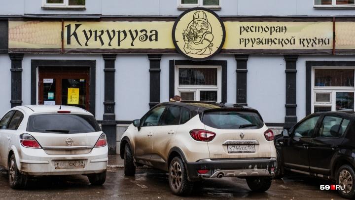 В Перми после жалоб в соцсетях закрылся грузинский ресторан «Кукуруза»