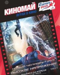 «Новый Человек-паук» возвращается с «Европой Плюс»