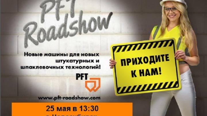 Новосибирских строителей и отделочников приглашают на презентацию новой штукатурной техники