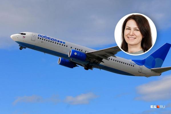 Самолет, которым Ольга должна была улететь в Москву, задержали на 18 часов 15 минут