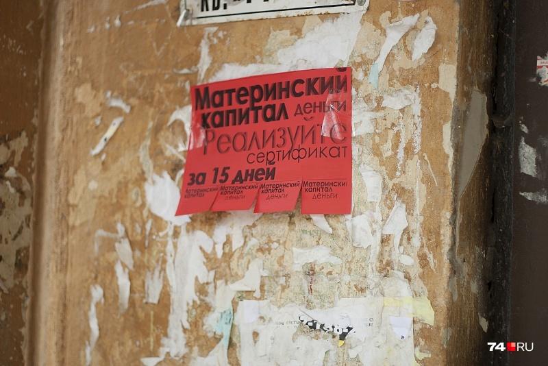 Мошенницы обманули 23 семьи в Кунашакском и Сосновском районах, Снежинске и Челябинске