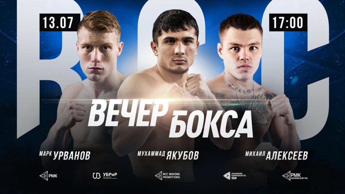 На ринг выйдут известные боксеры