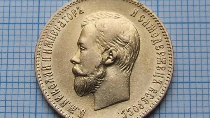 В Самаре продают монету с изображением царя-страстотерпца