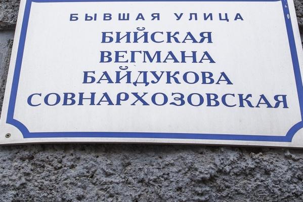 В названиях некоторых новосибирских улиц отразилась целая история