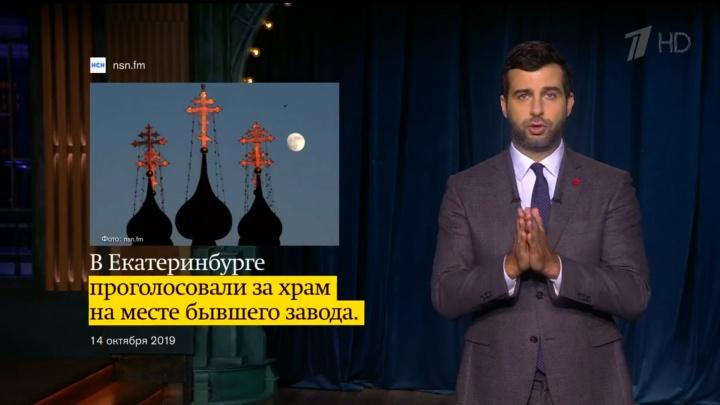 Иван Ургант пошутил про опрос о строительстве храма Святой Екатерины в Екатеринбурге
