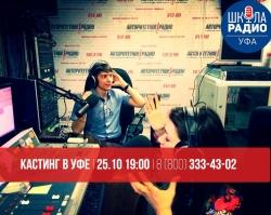 Хочешь стать ведущим на радио?