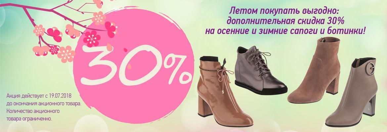 Летом покупать выгодно: новосибирцам предложили дополнительную скидку 30 % на осеннюю и зимнюю обувь