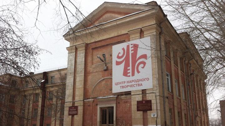 «Все увольняйтесь»: коллективу центра народного творчества в Челябинске объявили о снижении зарплаты