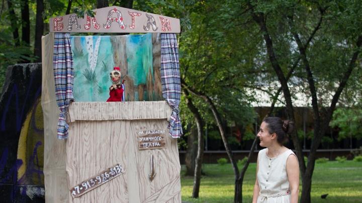 В Первомайском сквере показали кукольное представление с поющей сибирячкой