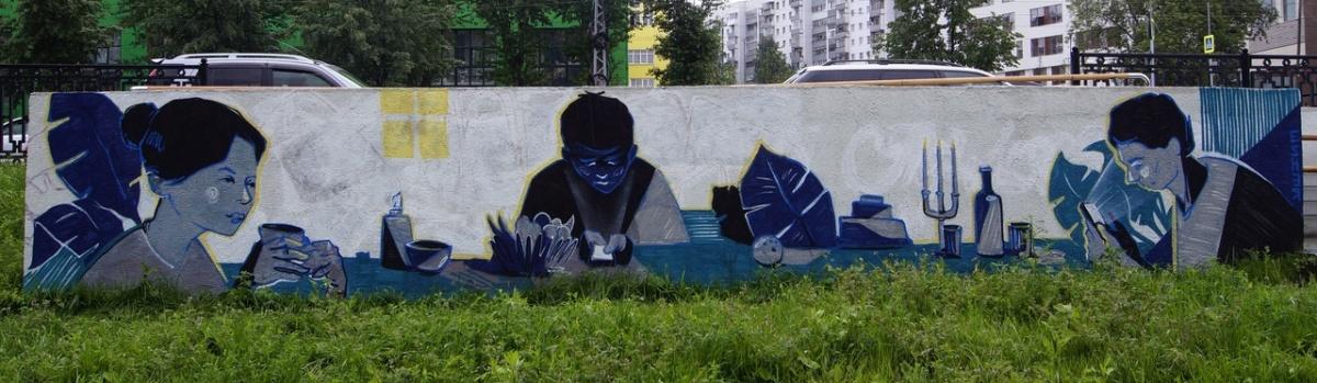 Рисунок «Беседа и горячий чай» напротив дома по адресу Верх-Исетский бульвар, 13. Автор: Esher Redsoul