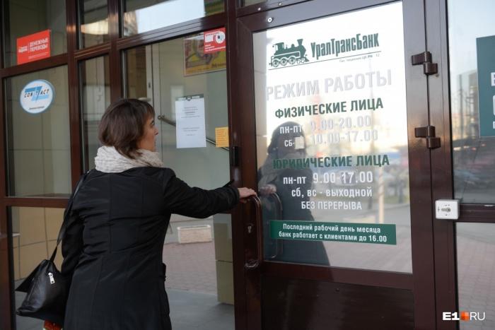 С 25 октября Уралтрансбанк не работает