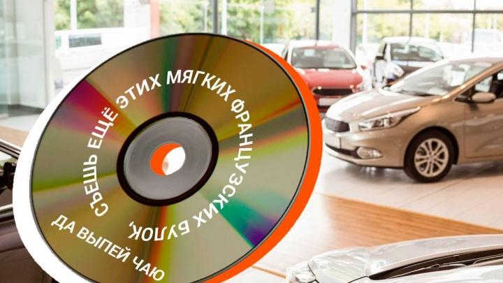 Екатеринбуржец отсудил у автосалона 130 тысяч рублей за CD с «оскорбительной» надписью
