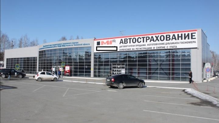 Здание ГИБДД на Московском тракте продают на сайте объявлений за 200 миллионов рублей