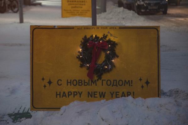 Всё, даже знаки, говорит о том, что Новый год близко