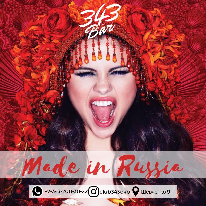 В центре Екатеринбурга открыли бар в русском стиле