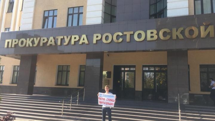 Во время одиночного пикета возле ростовской прокуратуры задержали дольщика ЖК «Европейский»