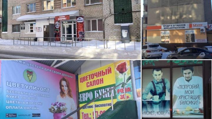 Хотдожная, цветули и фабрика шаурмы. Разглядываем самые странные рекламные вывески в Тюмени