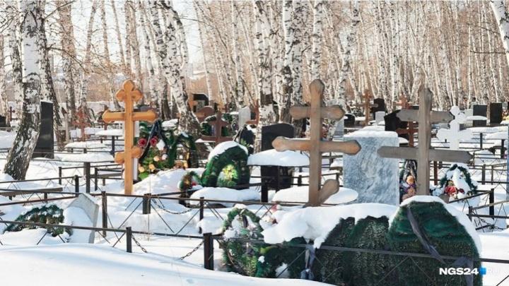 Названы два возможных участка под новое кладбище Красноярска