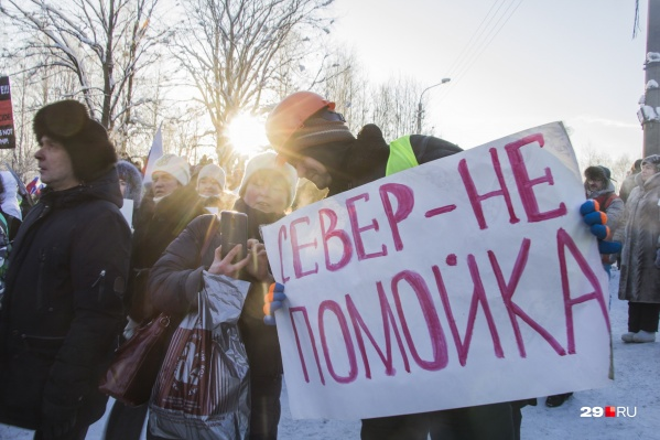 Митинг в Архангельске продлился примерно час