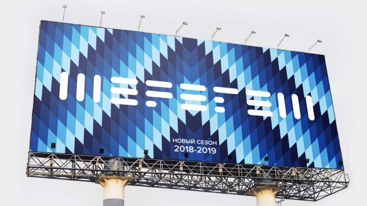 Горы в полосочку: дизайнеры показали новый логотип Шерегеша