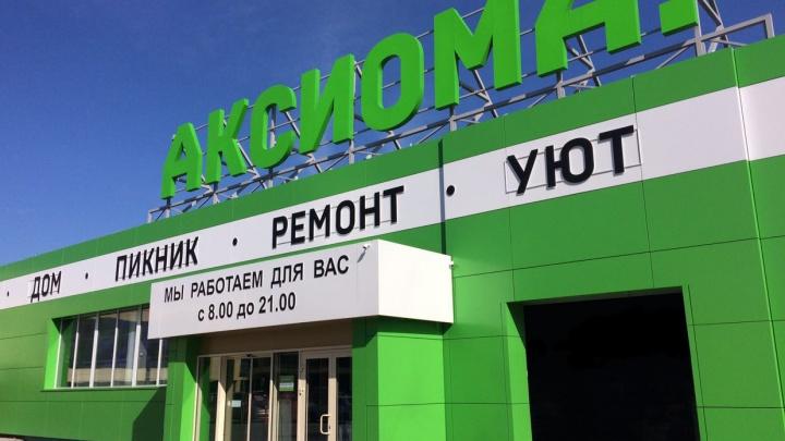 В Академгородке открылся двойник «Леруа Мерлен» из Барнаула