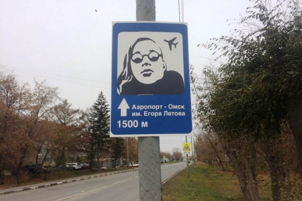 Знак установили напротив восьмиэтажного дома на улице Транссибирская, 1