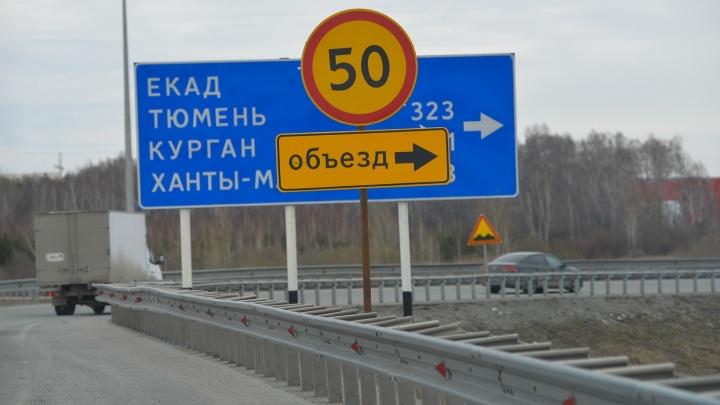На всех съездах с Кольцовского тракта положат новый асфальт